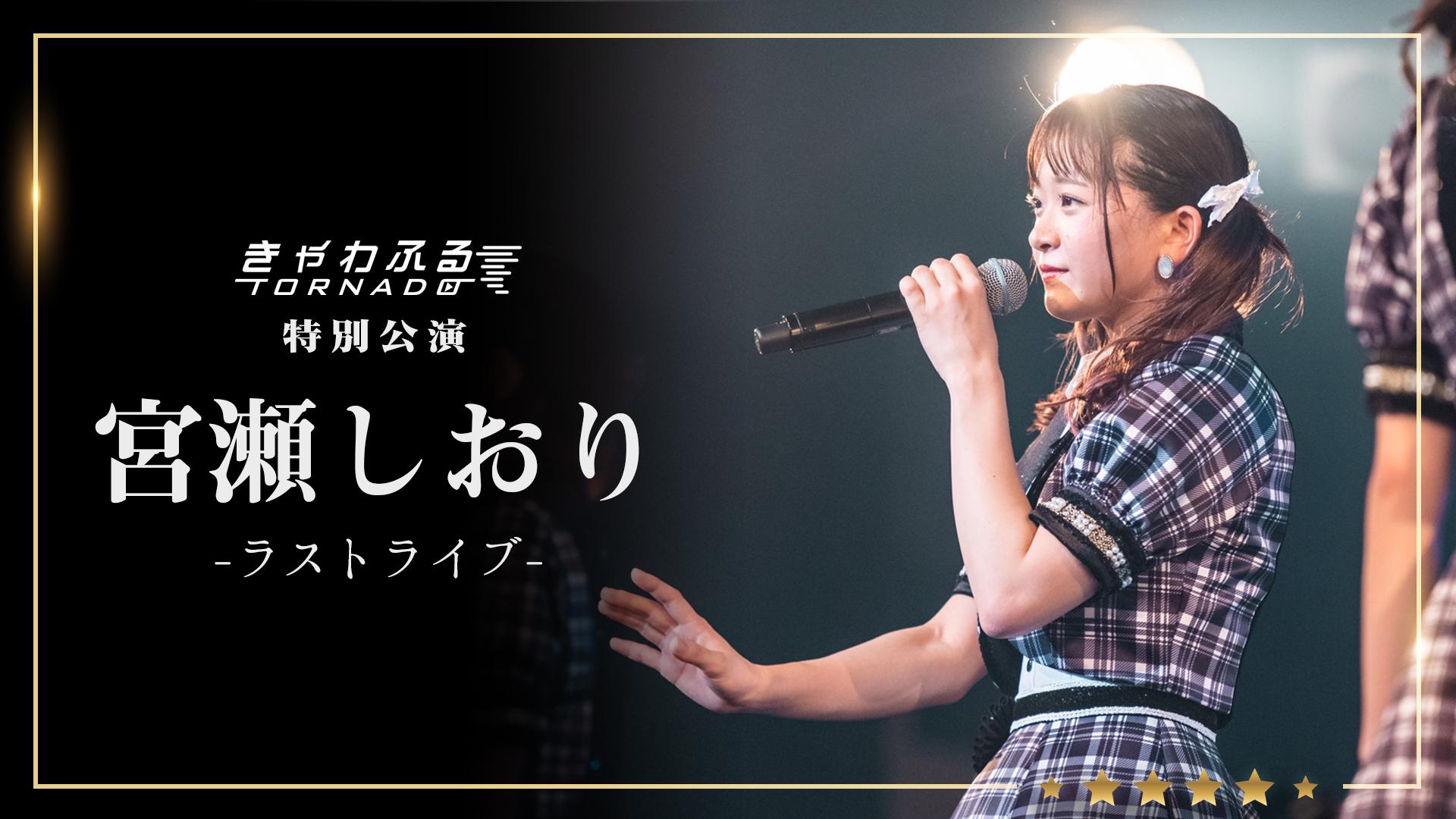 きゃわふるTORNADO 特別公演「宮瀬しおり-ラストライブ-」