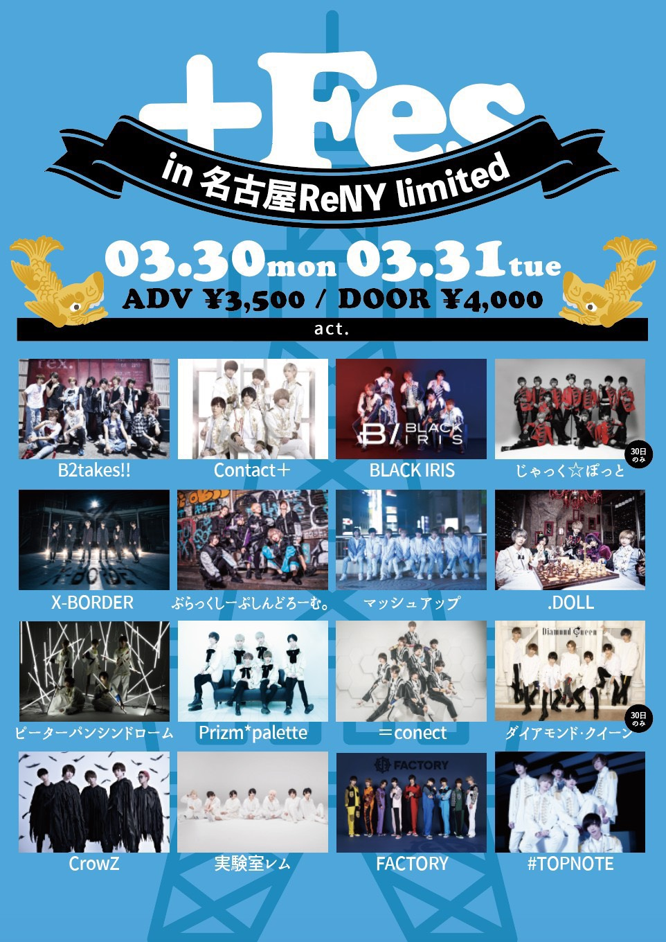 +Fes in名古屋ReNY limited