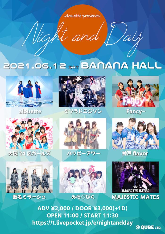 6/12(土) alouette presents 「Night and Day」