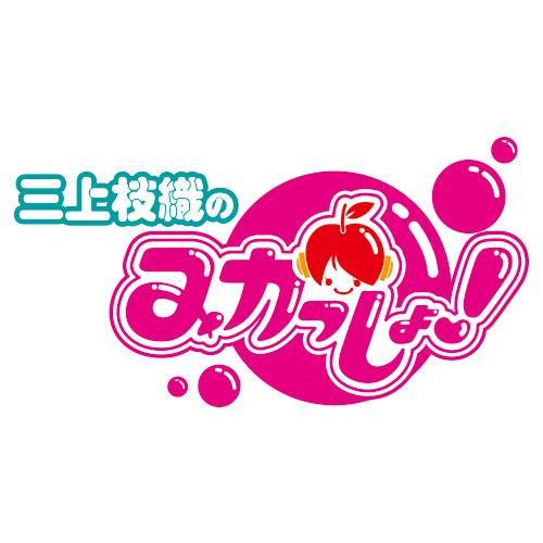 三上枝織のみかっしょ! in アニメイト池袋本店 2021