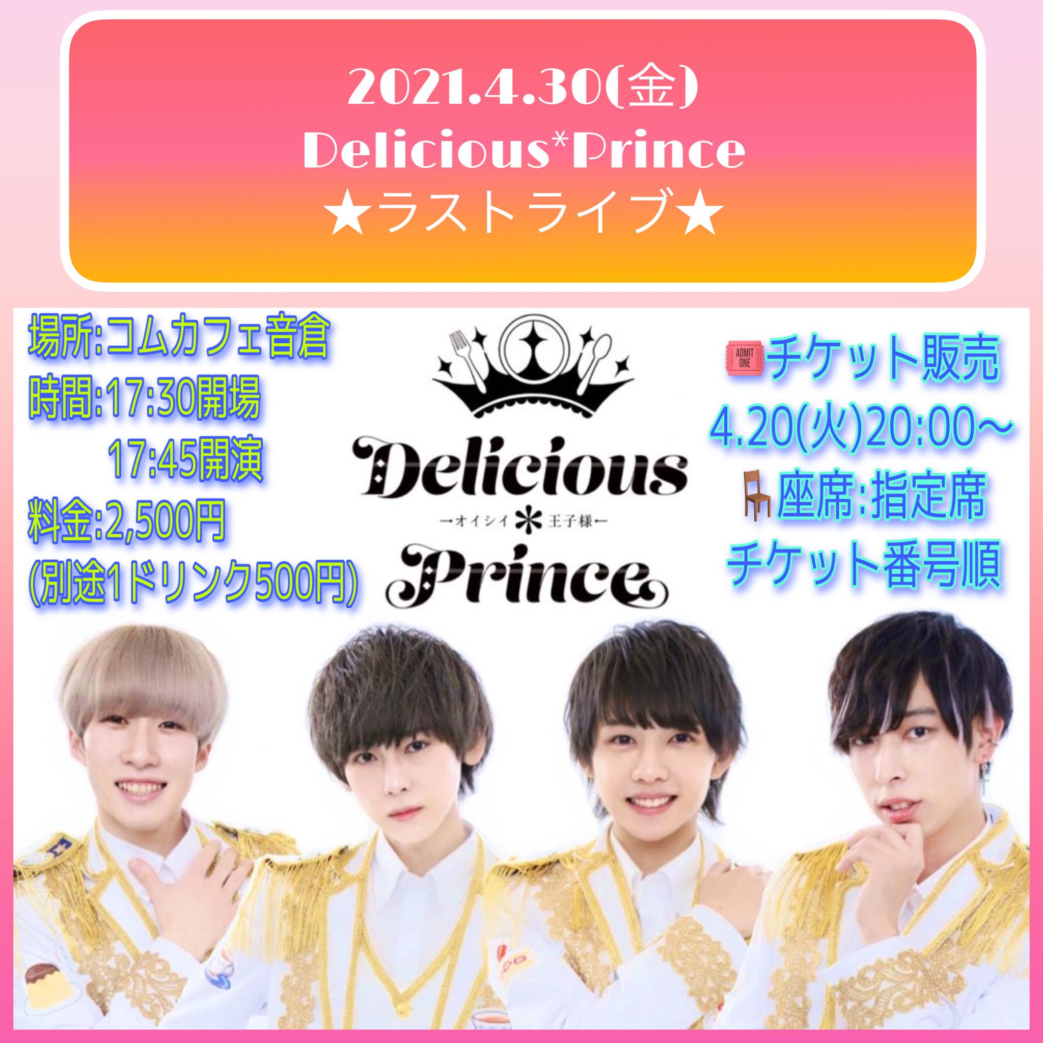 Delicious*Prince~ラストライブ~