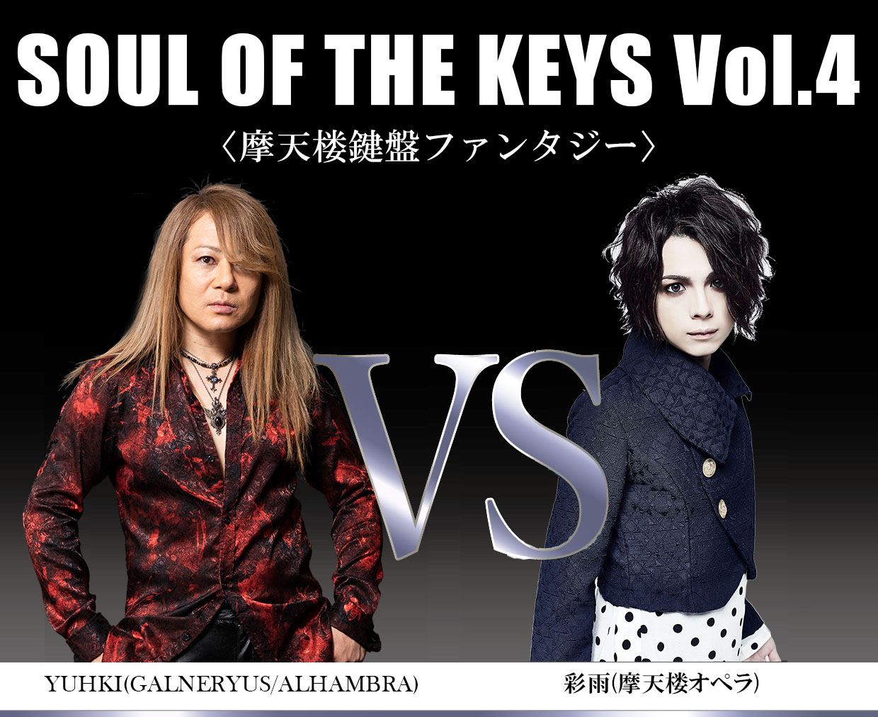 SOUL OF THE KEYS Vol.4(東京 下北沢)