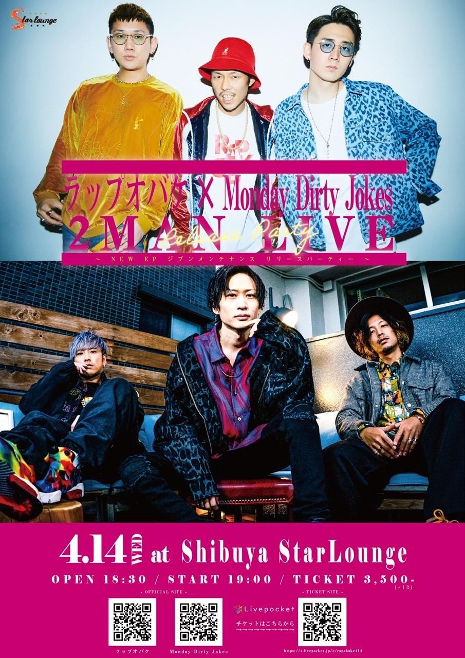 ラップオバケ ジブンメンテナンス 東京公演 With Monday Dirty Jokes ツーマンライブ