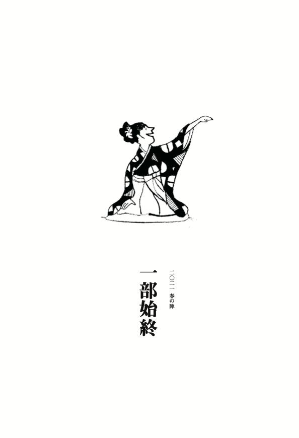 【7/14】「酔狂落語~二〇二一春の陣~」ビジュアルブックお渡し会