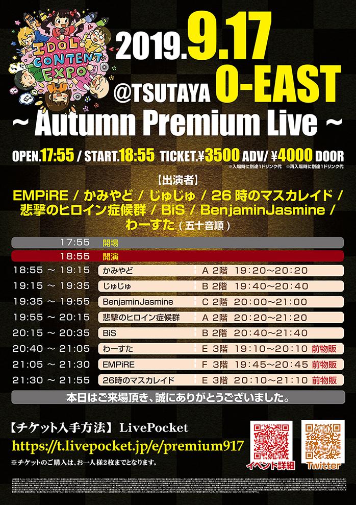 『 IDOL CONTENT EXPO @TSUTAYA O-EAST ~Autumn Premium Live~ 』