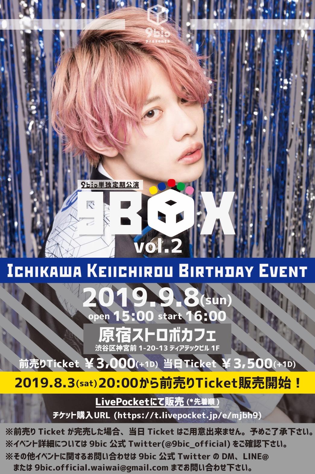 9box vol.2 ~Icikawa Keiichirou Birthday Event~