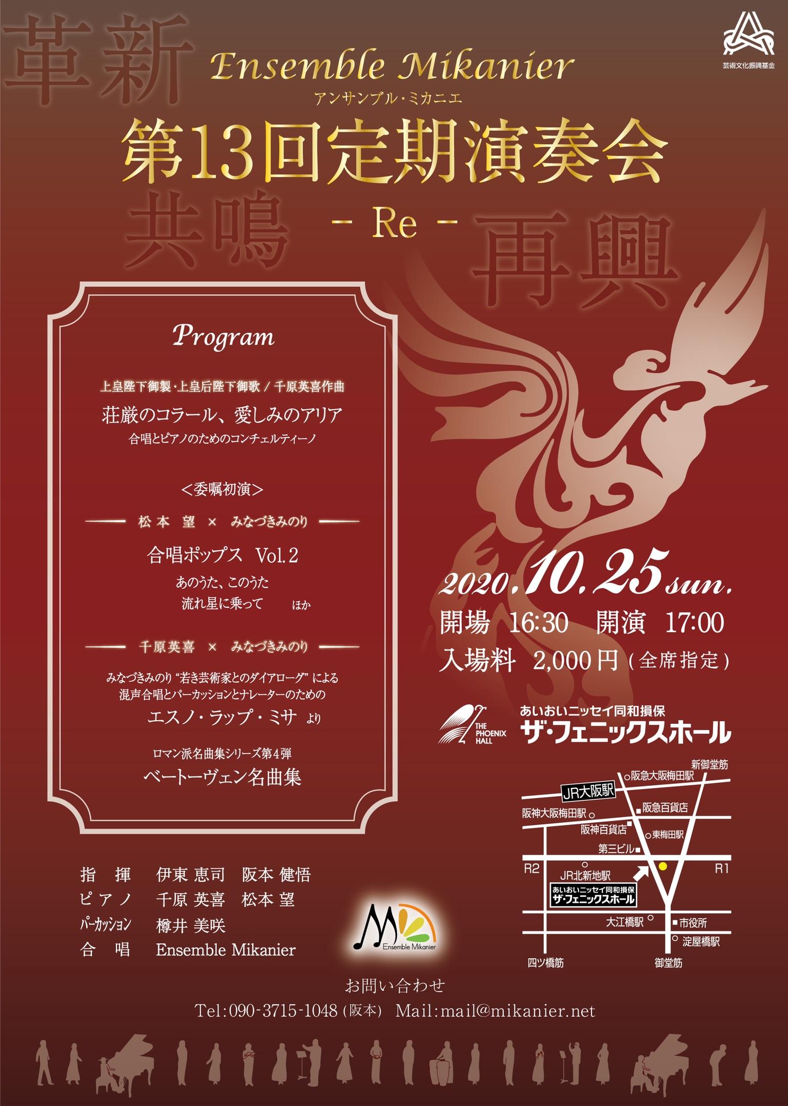 Ensemble Mikanier 第13回定期演奏会 - Re -