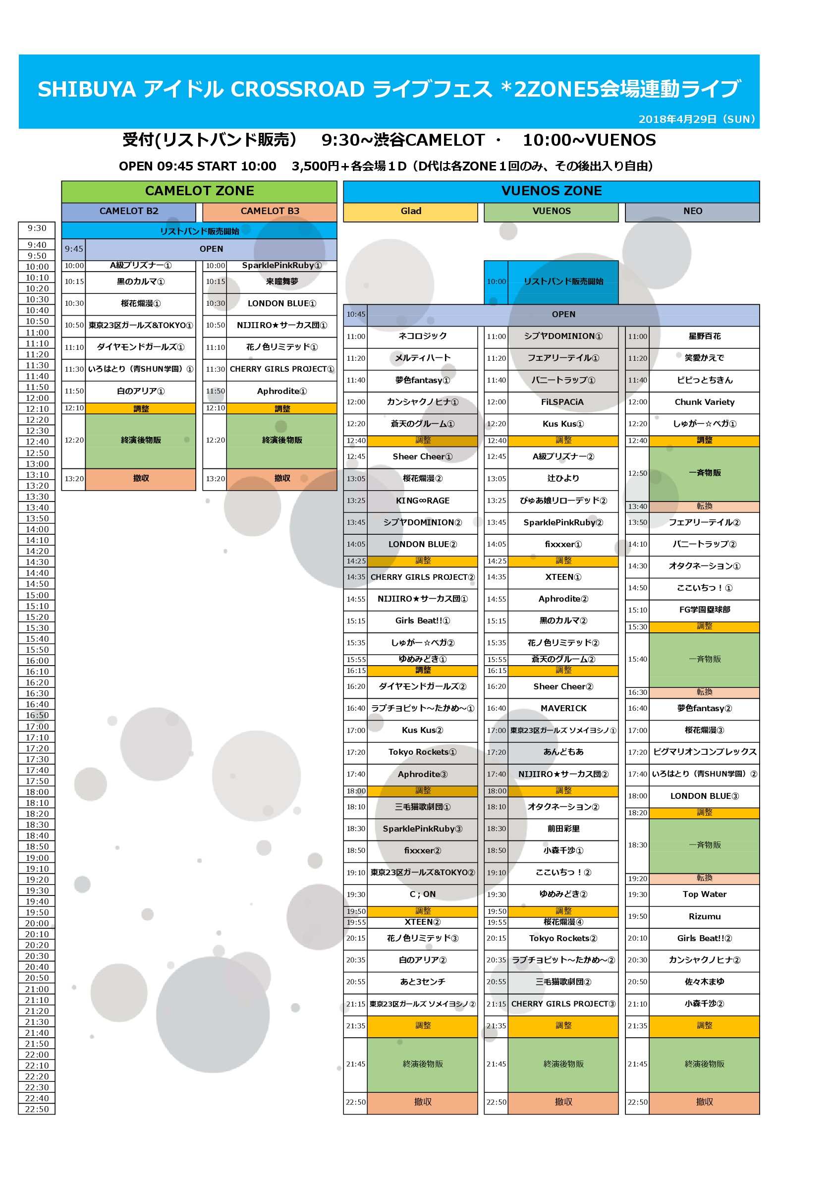 SHIBUYAアイドルCROSSROAD ライブフェス