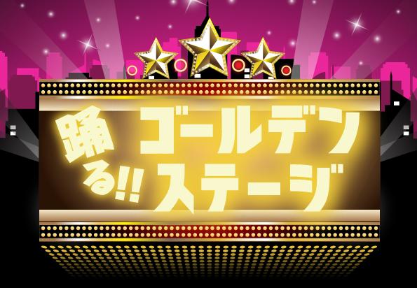 2018年8月31日(金)「第3回 踊る!!ゴールデンステージ」
