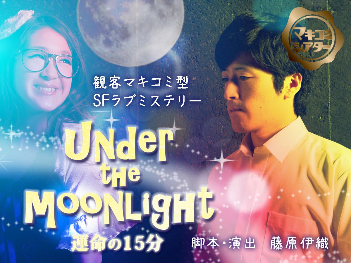 マキコミシアター 観客マキコミ型 SFラブミステリー  『under the moonlight ~運命の15分~』