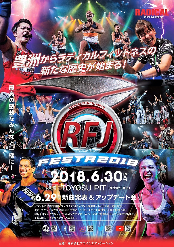 ☆ラディカルフィットネス・ジャパンFESTA2018