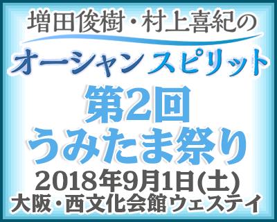 「増田俊樹・村上喜紀のオーシャンスピリット」第二回うみたま祭り