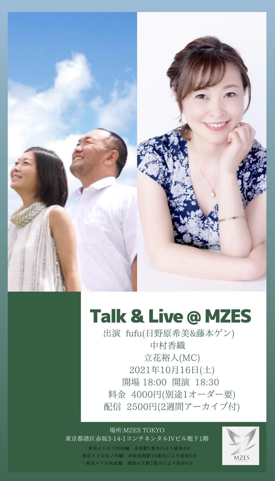 【配信】Talk & Live @ MZES