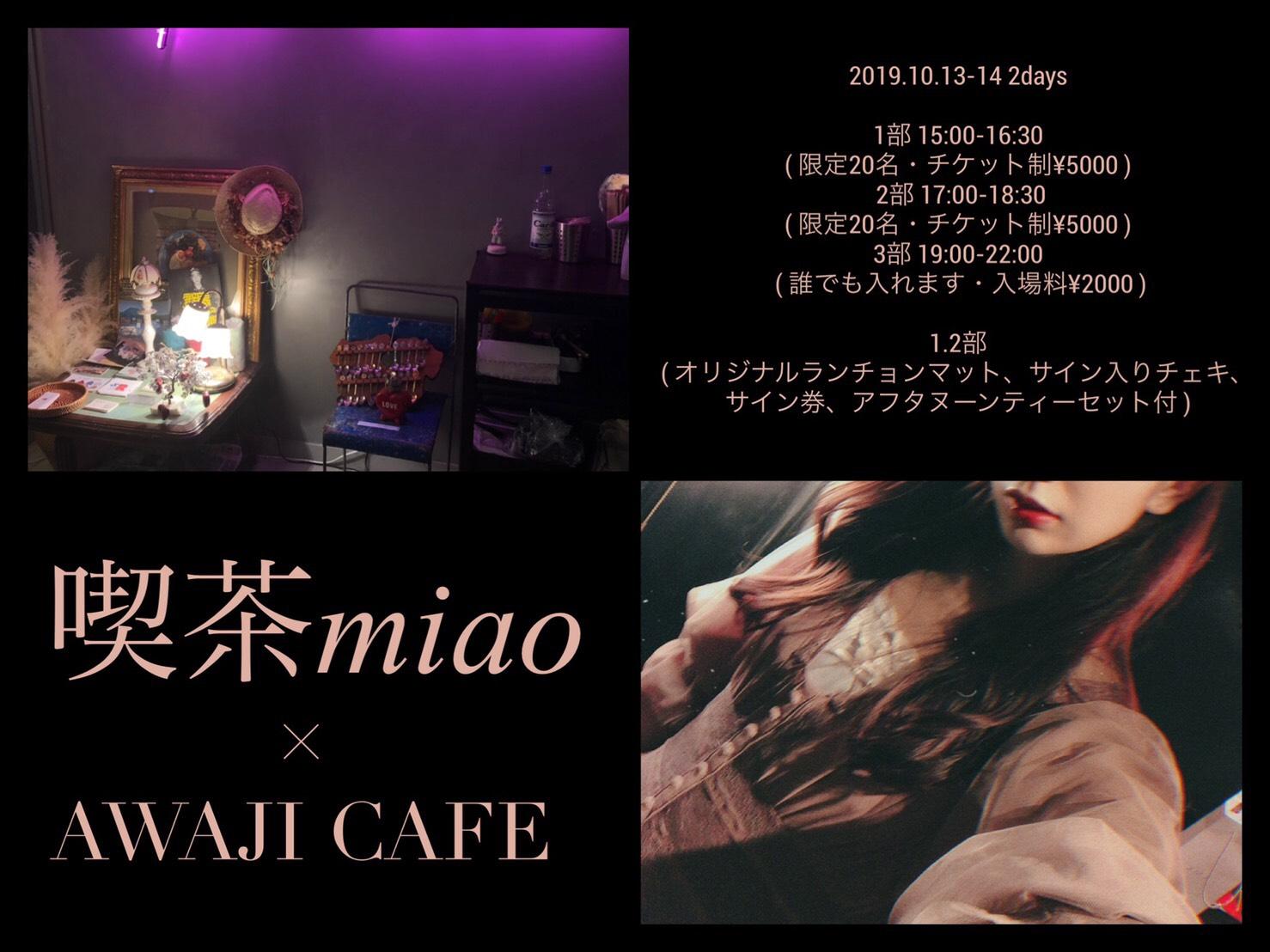 舞川みやこ presents 喫茶 miao