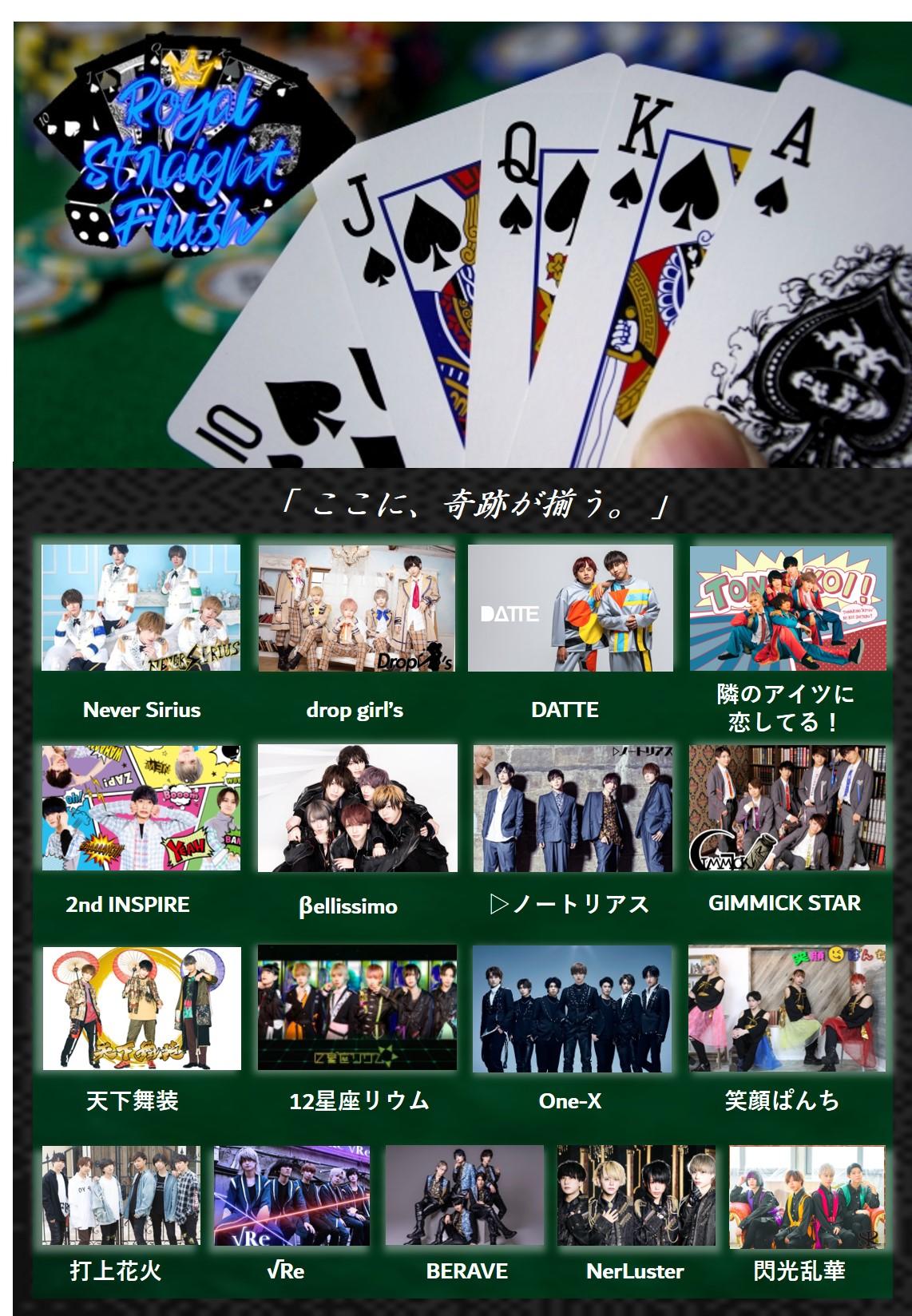 【7/4(日)】Royal Straight Flush ♤新宿アルタKey Studio