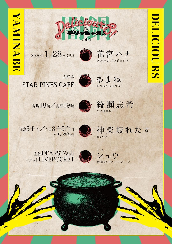 デリッシャス vol.6 ~闇鍋~