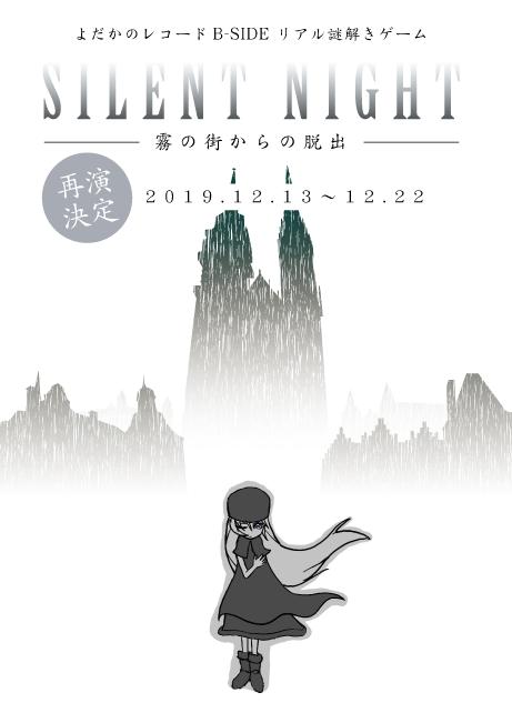 よだかのレコード B-SIDE リアル謎解きゲーム SILENT NIGHT -霧の街からの脱出-