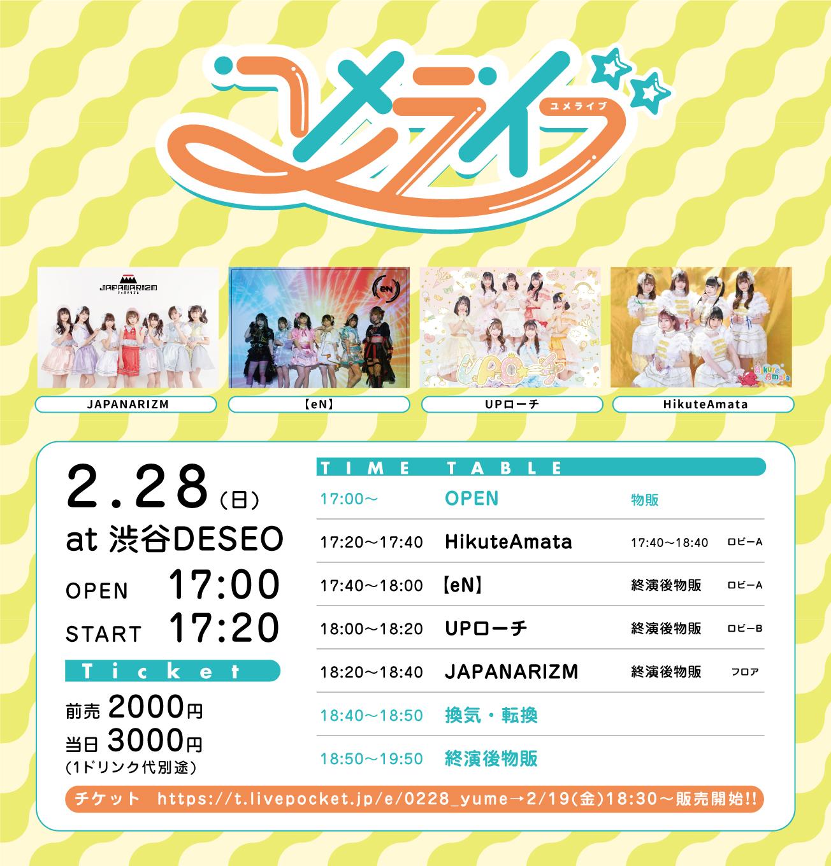 2021/2/28(日)3部 『ユメライブ』 渋谷DESEO