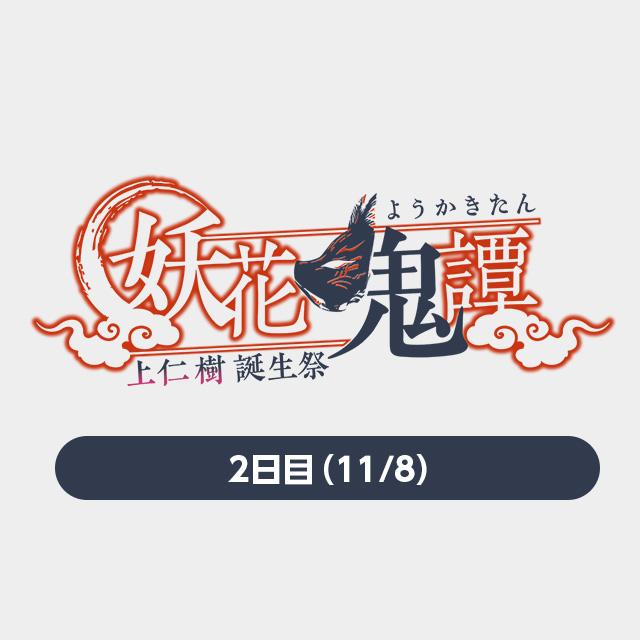 上仁樹誕生祭~妖花鬼譚~【2日目】