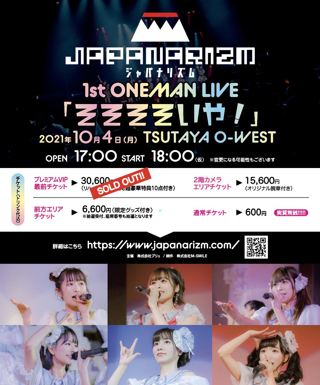 2021/10/4(月) JAPANARIZM 1st ONEMAN LIVE「そそそそいや!」 TSUTAYA O-WEST