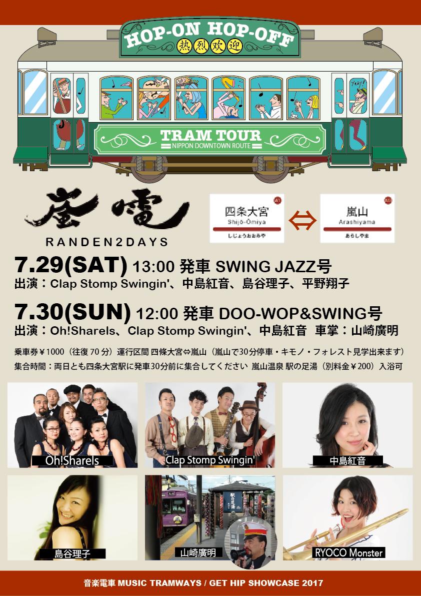 7.30 路面電車ライブ 嵐電 DOO-WOP&SWING号