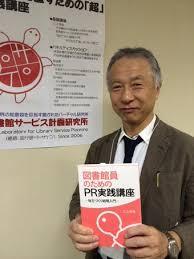 未来フェス+(プラス)in 札幌「未来図書館創造会議(3)」