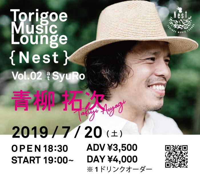 "TORIGOE MUSIC LOUNGE "" NEST "" vol.2 「青柳拓次 live at SyuRo」"