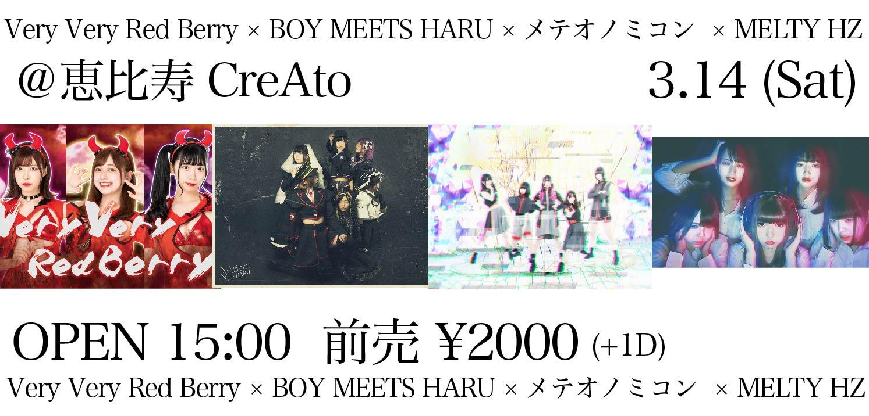 「 VeryVeryRedBerry × BOY MEETS HARU × メテオノミコン × MELTY HZ」