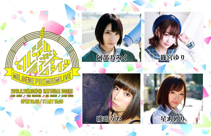 MilGene Premium Live 11(ミルジェネプレミアムライブイレブン)