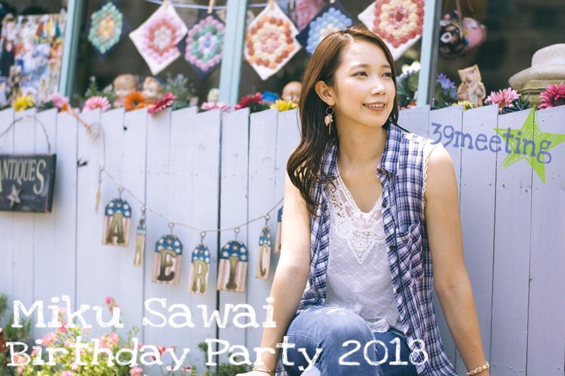 Miku Sawai Birthday Party 2018 〜39meeting〜