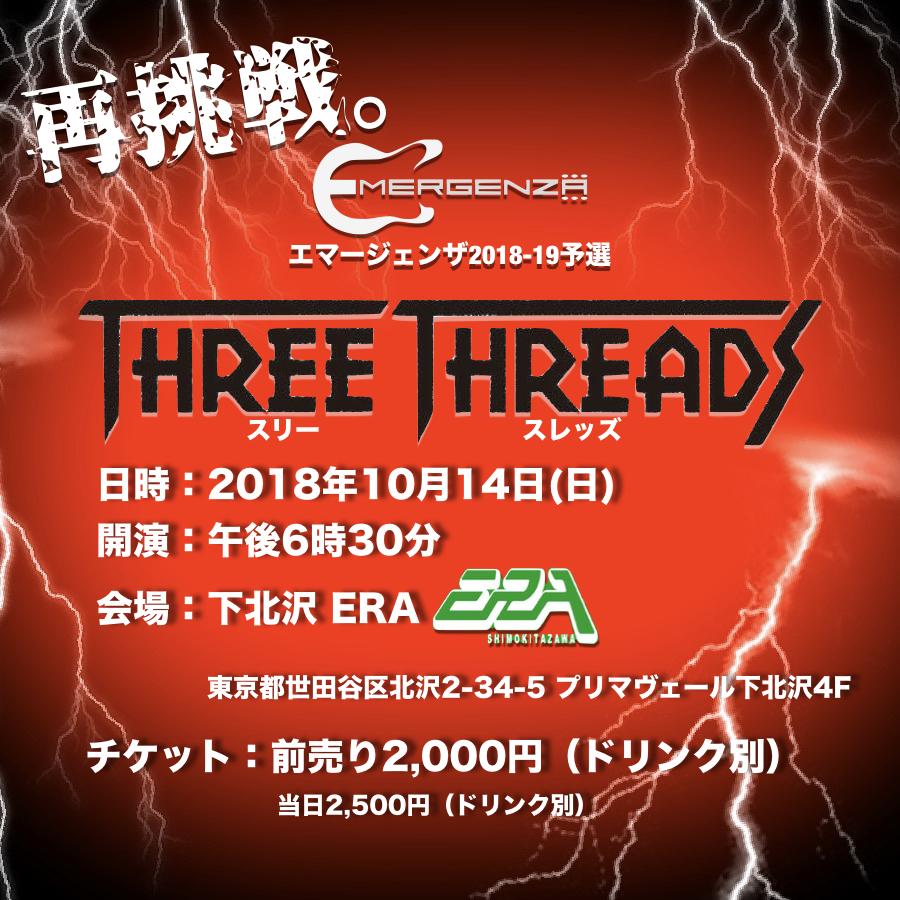 THREE THREADS LIVE 2018-2019
