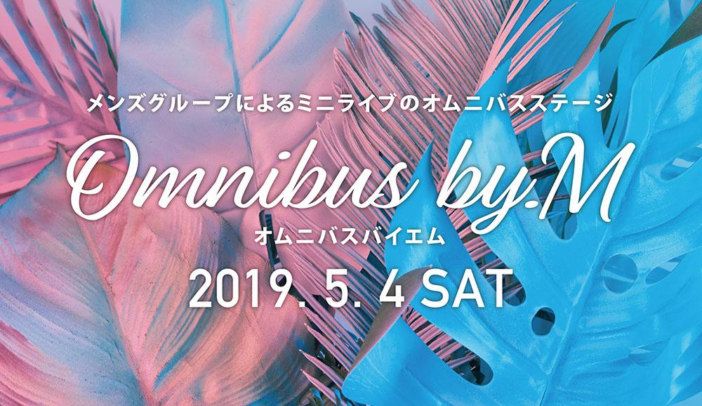 Omnibus by.M Vol.07
