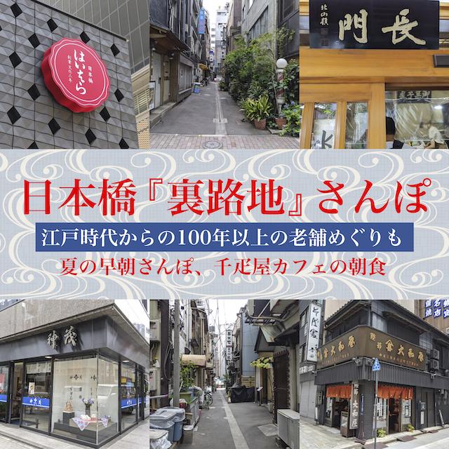 8月8日(土)開催 日本橋『裏路地』さんぽ 〜100年老舗めぐり〜