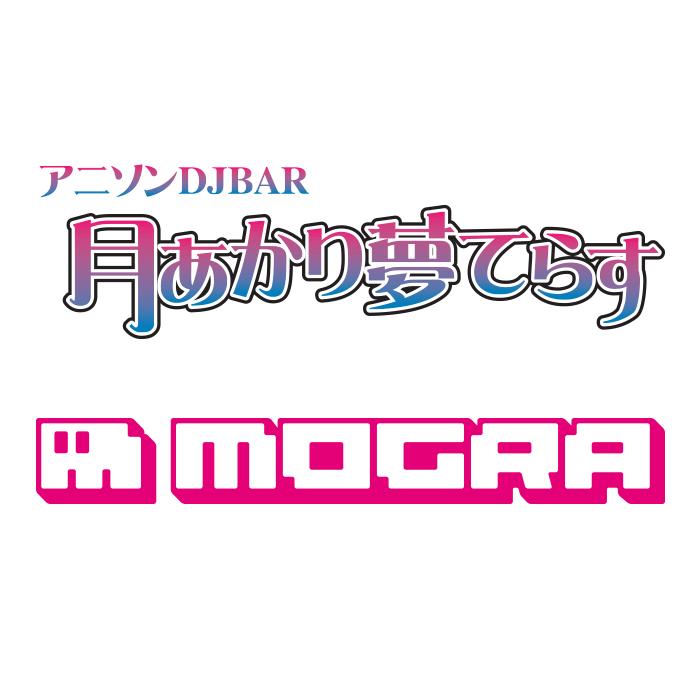 MOGRA × 月あかり夢てらす presents 「ようこそアキバ -Welcome to Akihabara-」