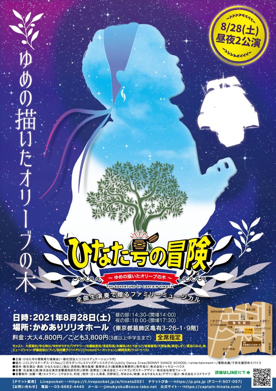 ひなた号の冒険~ゆめの描いたオリーブの木~