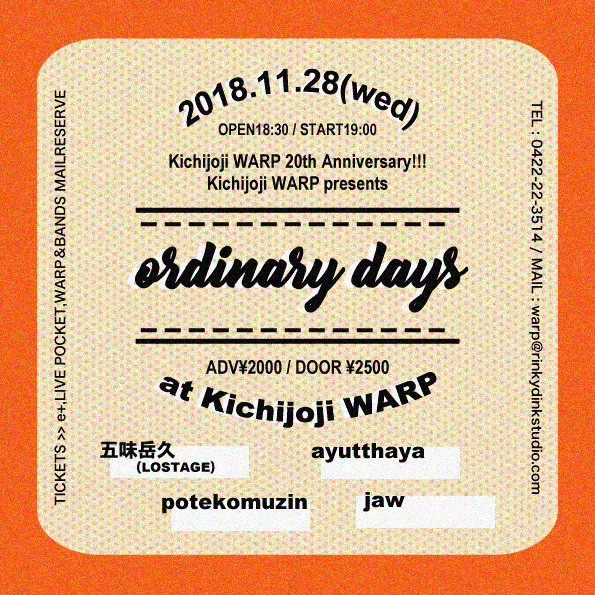 吉祥寺WARPpresents「ordinary days」