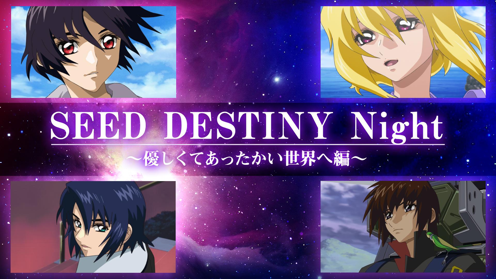 【ガンダムスクエア大阪】SEED DESTINY Night