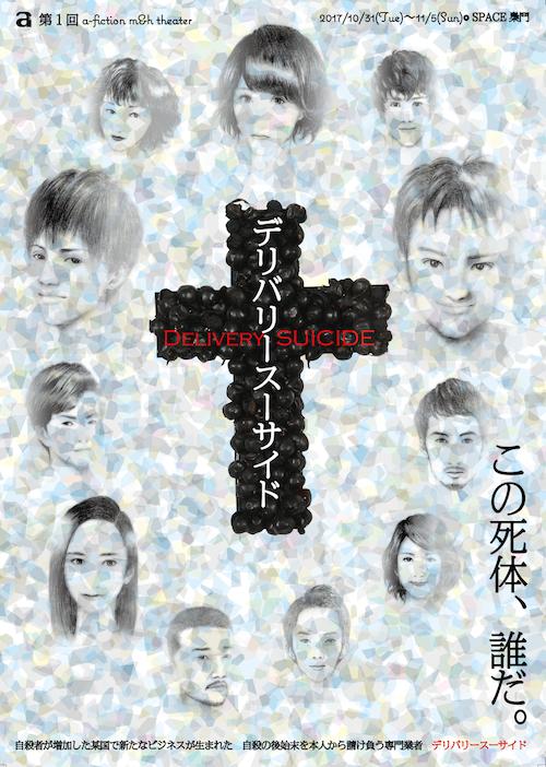 第1回 a-fiction m&h theater デリバリースーサイド<一般前売予約>