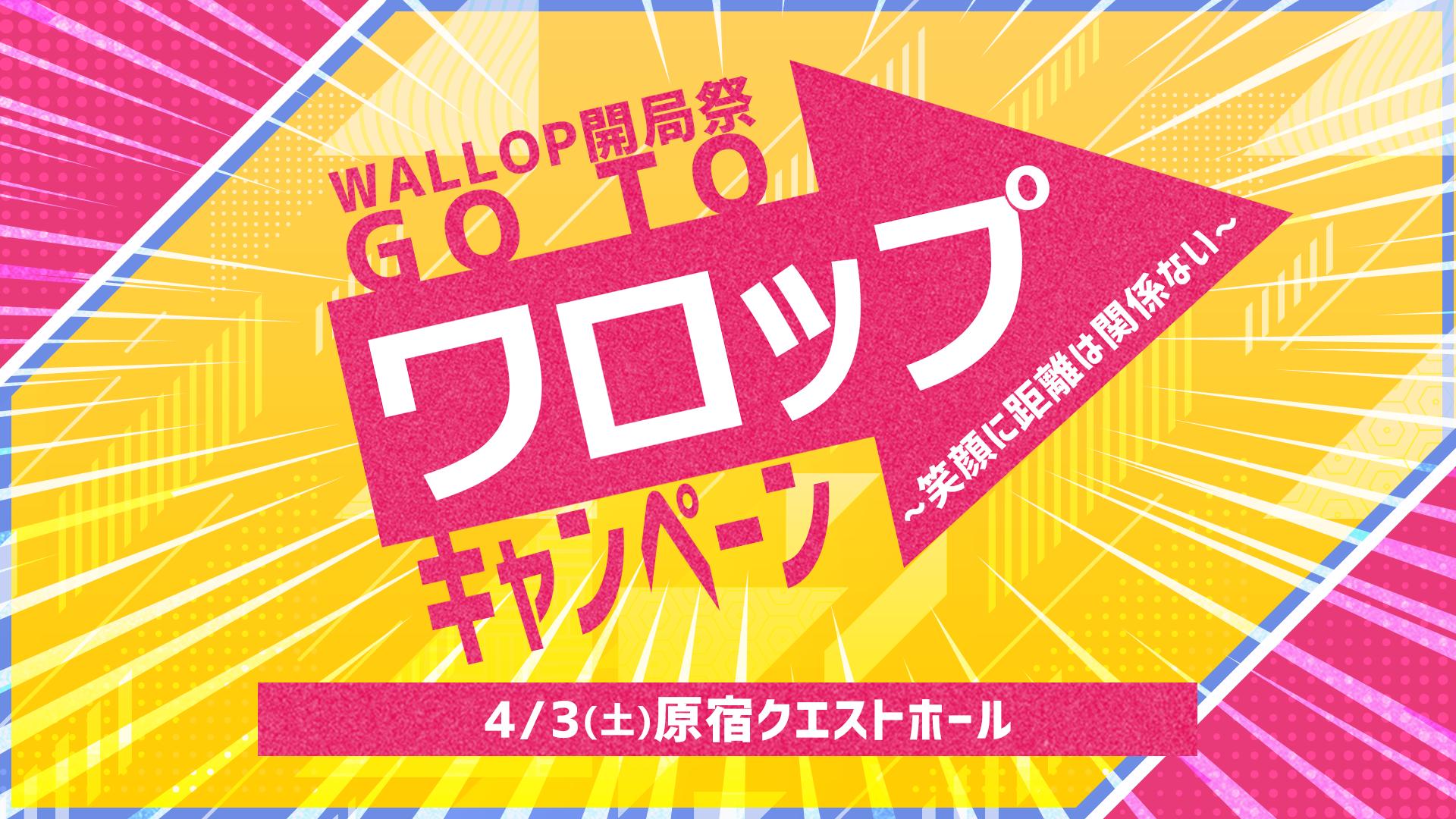 【4/3(土)配信チケット】WALLOP開局祭 GO TO ワロップキャンペーン〜笑顔に距離は関係ない〜 WALNING番外編!!