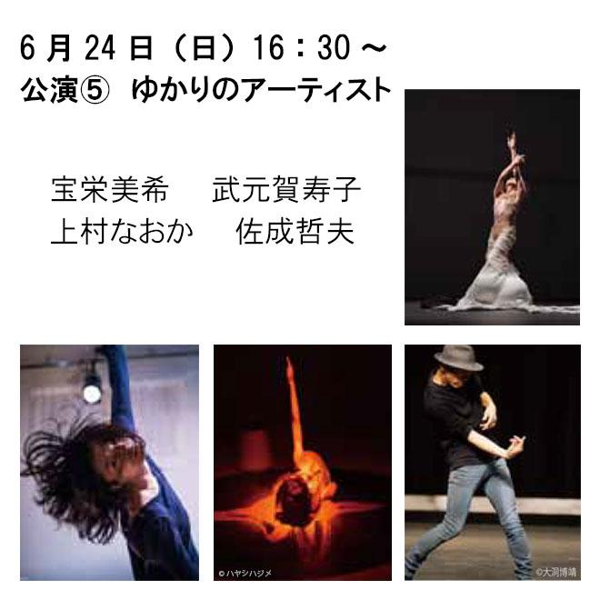 公演⑤ゆかりのアーティスト