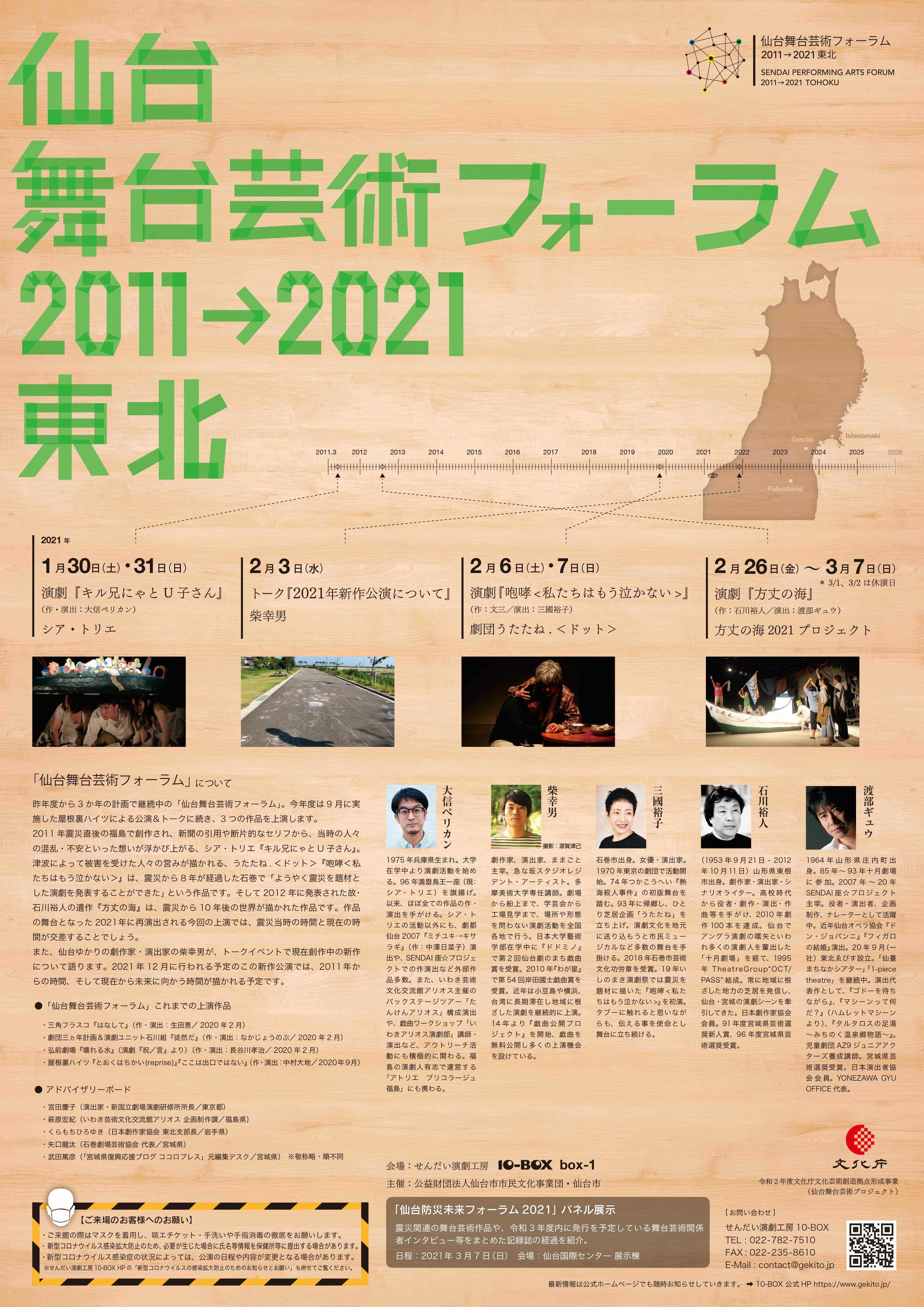 仙台舞台芸術フォーラム 2011→2021 東北