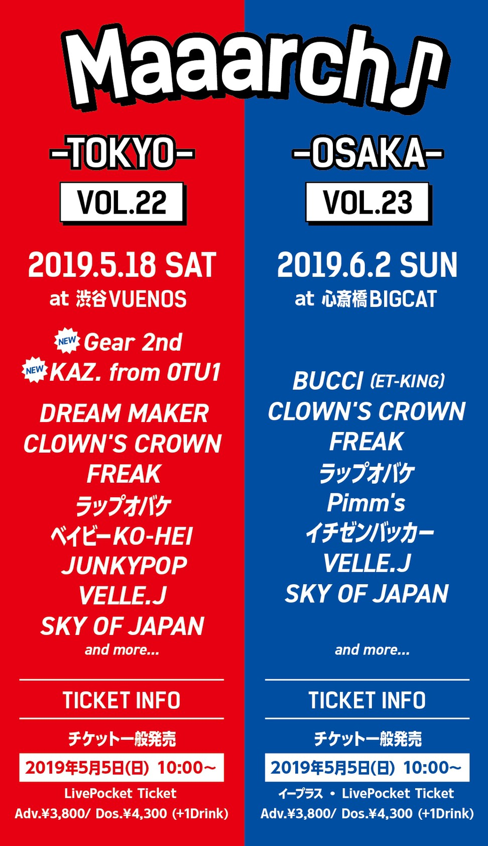 Maaarch♩vol.22 -TOKYO-