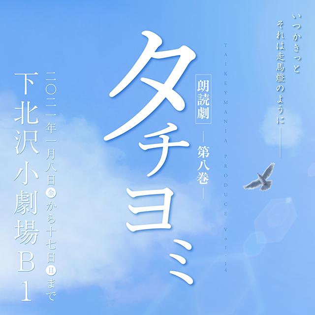 タイキマニアプロデュースVol.14 朗読劇『タチヨミ-第八巻-〜いつかきっとそれは走馬燈のように〜』
