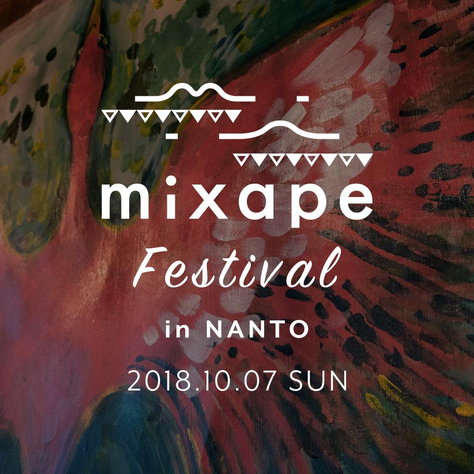 mixape festival in NANTO