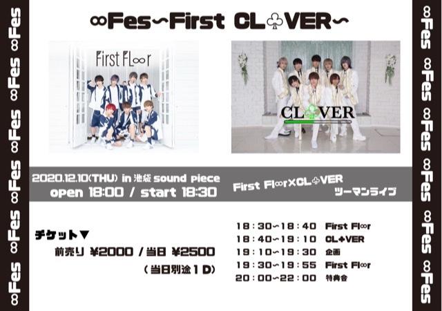 ∞Fes〜First CL♣︎VER〜