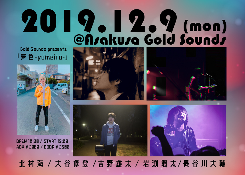 Gold Sounds presents『夢色-yumeiro-』