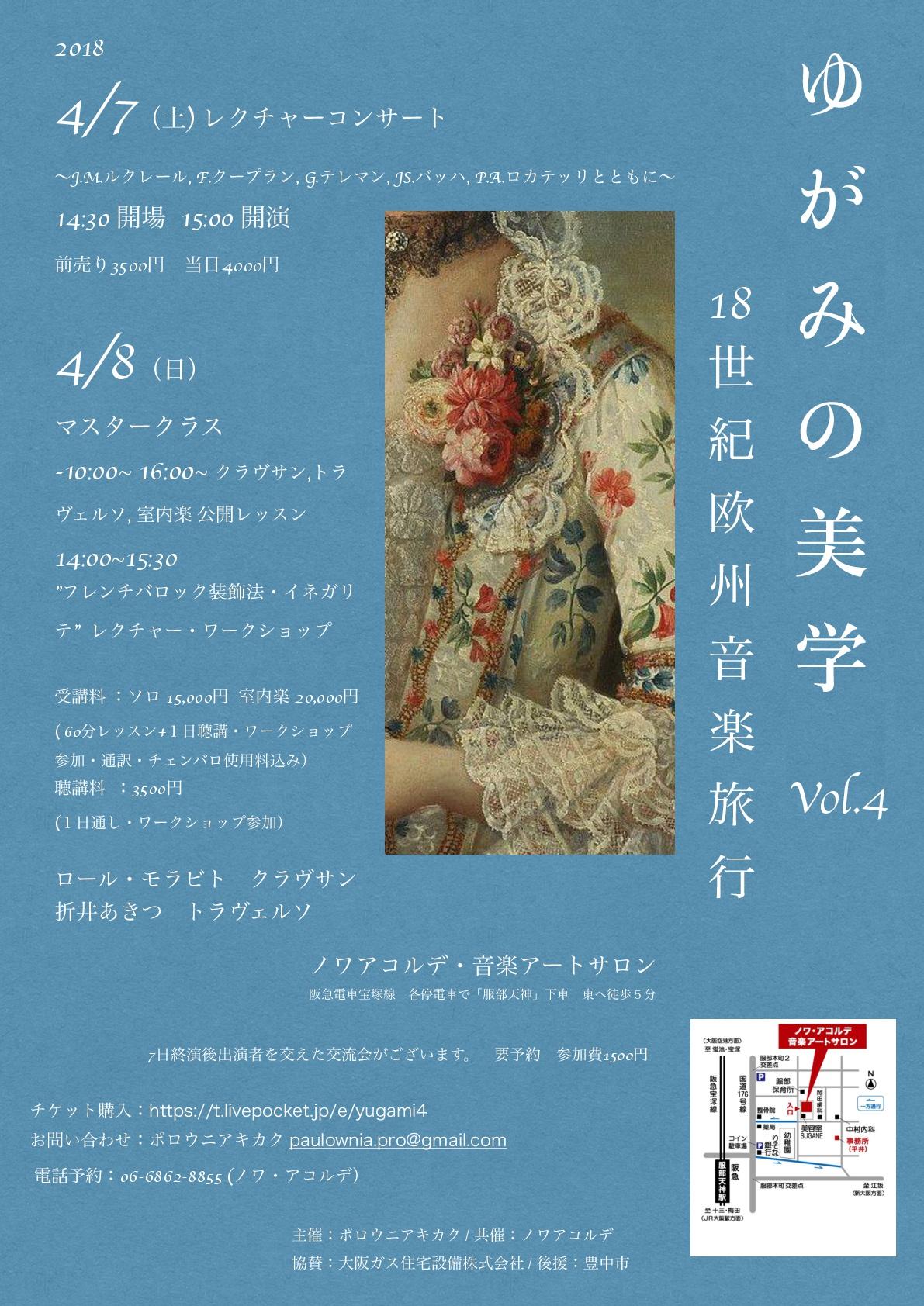 ゆがみの美学 vol.4 18世紀欧州音楽旅行 レクチャーコンサート・マスタークラス