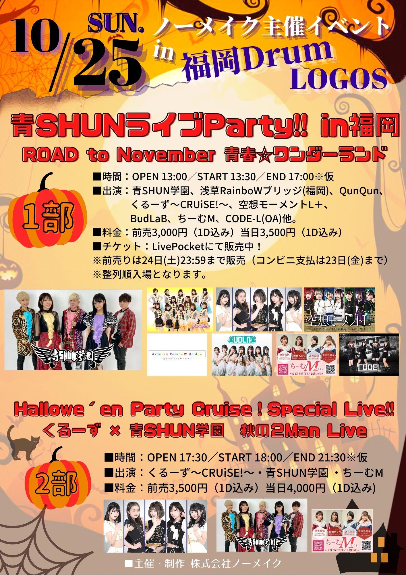 【1部】10/25(日)「ノーメイク主催イベント」in 福岡Drum XXX