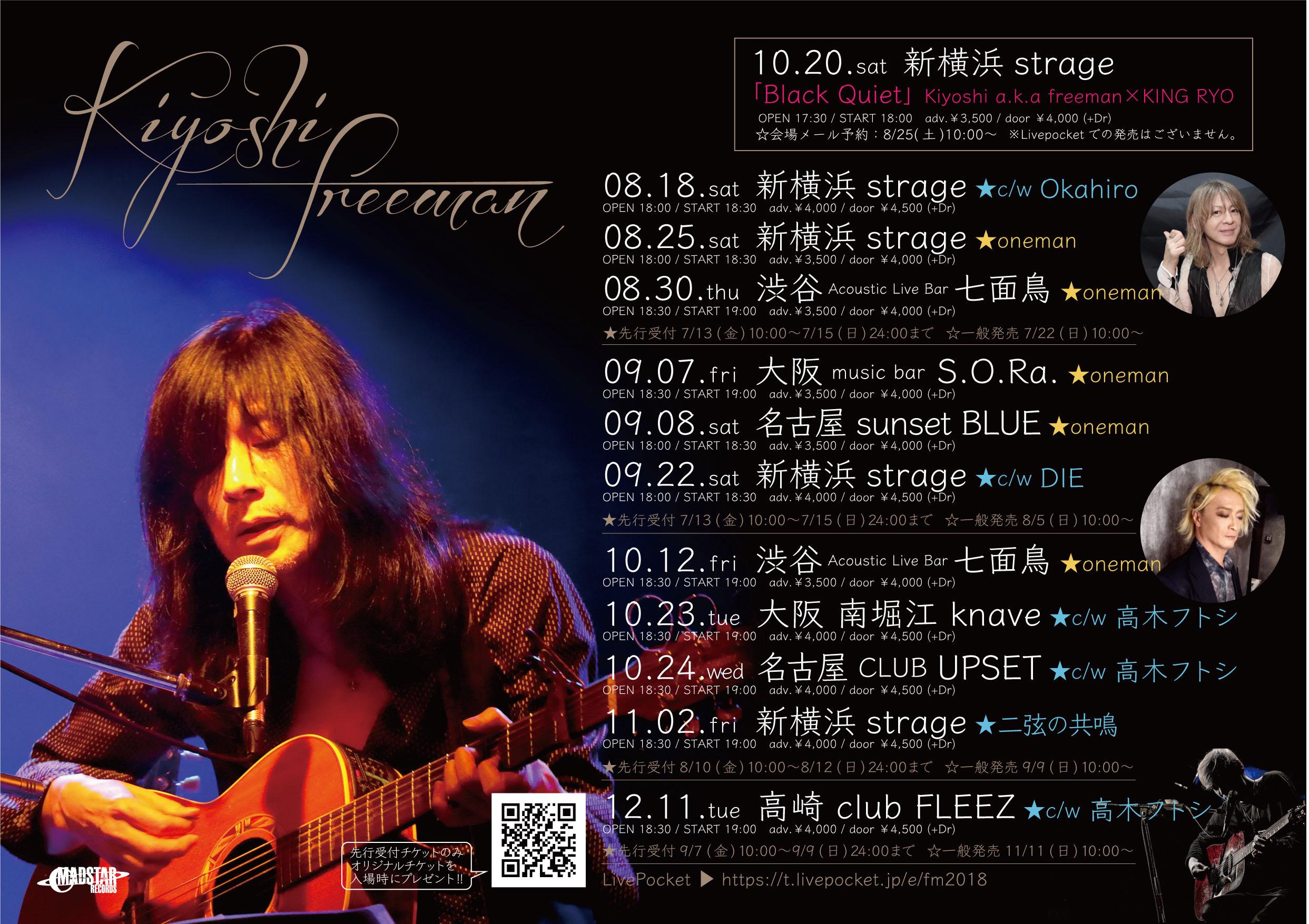 Kiyoshi a.k.a freeman 10/12 渋谷 七面鳥 チケット