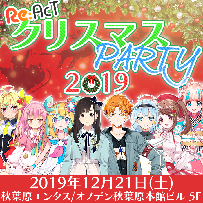 Re:AcT クリスマスParty2019